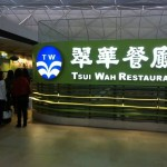 Tsui Wah Restaurant (翠華餐廳) @ Hong Kong International Airport 香港國際機場